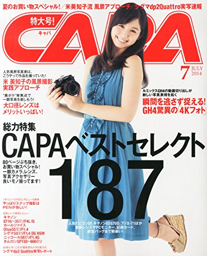 CAPA (キャパ) 2014年 07月号 [雑誌]