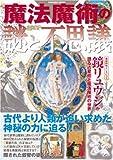 魔法魔術の謎と不思議 (Gakken Mook ヴィジュアル版謎シリーズ)