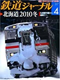 鉄道ジャーナル 2010年 04月号 [雑誌]