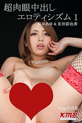 超肉眼中出しエロティシズム 1 桜井あゆ&友田彩也香 (kmp写真集) thumbnail