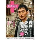 野性時代 041 (KADOKAWA文芸MOOK 42)