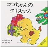コロちゃんのクリスマス―コロちゃんのびっくり箱 (絵本の部屋―しかけ絵本の本棚)