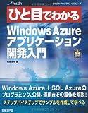 [ひと目でわかる WINDOWS AZURE アプリケーション開発入門]のレビューと価格比較