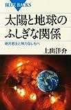 太陽と地球のふしぎな関係―絶対君主と無力なしもべ (ブルーバックス)
