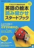 英語の絵本 読み聞かせスタートブック[CD付]