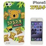 [SoftBank/au iPhone 5専用]おやつカバー(コアラのマーチ)