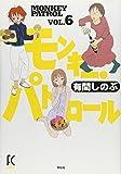 モンキー・パトロール 6 (Feelコミックス)