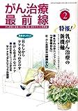 がん治療最前線 2009年 02月号 [雑誌]