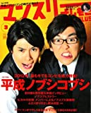 マンスリーよしもとPLUS (プラス) 2012年 03月号 [雑誌]