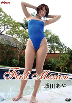 城田あや / First Mission [DVD]