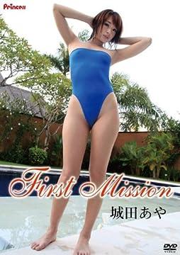 城田あや / First Mission [DVD]