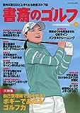 書斎のゴルフ VOL.24