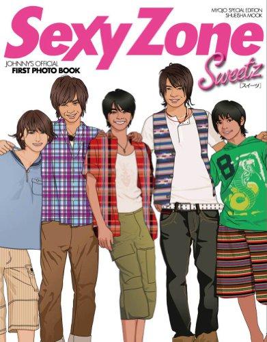 Sexy Zone写真集 Sweetz -スイーツ-