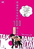 竹山のやりたい100のこと ~ザキヤマ&河本のイジリ旅~ イジリ 3 お前ら、性で遊ぶな! の巻 [DVD]