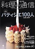 料理通信 2007年 09月号 [雑誌]