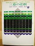 三幕の悲劇 (1956年) (創元推理文庫)