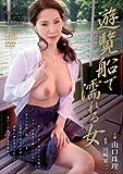 遊覧船で濡れる女 山口珠理 Madonna マドンナ [DVD]