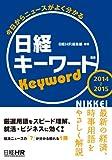 日経キーワード 2014-2015