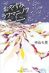 おやすみラフマニノフ (『このミス』大賞シリーズ)