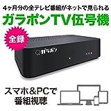 【ガラポン社直販限定・正規品】ガラポンTV伍号機(通常モデル)HDD内蔵+さらに外付けHDD追加可能