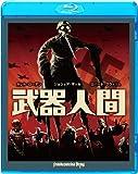 武器人間[Blu-ray/ブルーレイ]