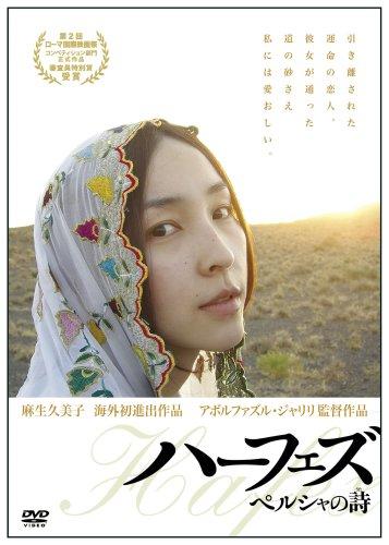 ハーフェズ ペルシャの詩〈うた〉 [DVD]