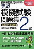 日商簿記検定実戦模擬試験問題集 2級〈平成23年度受験用〉