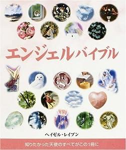エンジェルバイブル―知りたかった天使のすべてがこの1冊に (GAIA BOOKS)