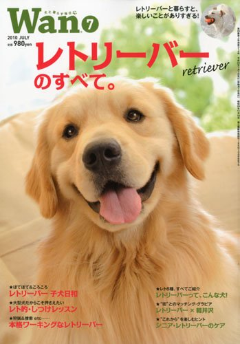 wan (ワン) 2010年 07月号 [雑誌]