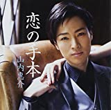 恋の手本♪山内惠介