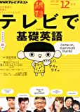 NHK テレビ テレビで基礎英語 2012年 12月号 [雑誌]
