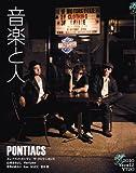 音楽と人 2010年 12月号 [雑誌]