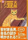 大阪豆ゴハン 5 (5) (講談社漫画文庫 さ 8-5)