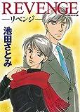 REVENGE -リベンジ- (ぶんか社コミック文庫)