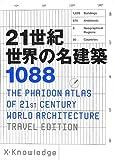 サムネイル:book『21世紀 世界の名建築1088』