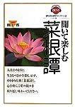 聞いて楽しむ菜根譚(CDブック 聞き読み教養ライブラリー)