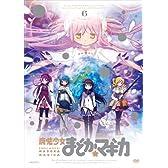 魔法少女まどか☆マギカ 6 【通常版】 [DVD]