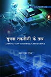 COMPONENTS OF INFORMATION TECHNOLOGY (Hindi)