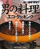 """""""男の料理""""エコ・クッキング"""