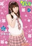 すぺるまいれーじ 出席番号8番 小牧七菜 [DVD][アダルト]