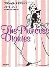 プリンセス・ダイアリー 1 (河出文庫)