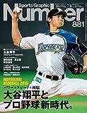 Number(ナンバー)881号 大谷翔平とプロ野球新世代 (Sports Graphic Number(スポーツ・グラフィックナンバー))