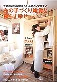 布の手づくり雑貨と暮らす幸せ―大好きな雑貨に囲まれた心地のいい住まい (別冊美しい部屋 I LOVE ZAKKA home.)