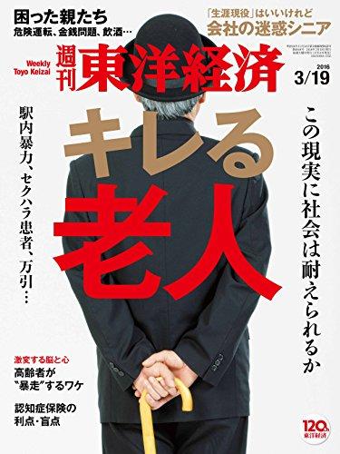 週刊東洋経済 2016年3/19号 [雑誌]