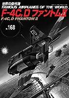 F-4C, DファントムⅡ (世界の傑作機 No.168)