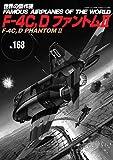 世界の傑作機(128) F-4 C.D ファントム
