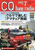 CQ ham radio (ハムラジオ) 2012年 07月号 [雑誌]