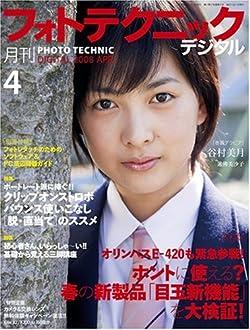 フォトテクニックデジタル 2008年 04月号 [雑誌]