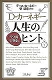 D・カーネギー 人生のヒント 三笠書房 電子書籍