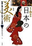 すぐわかる日本の美術―絵画・仏像・やきもの&暮らしと美術